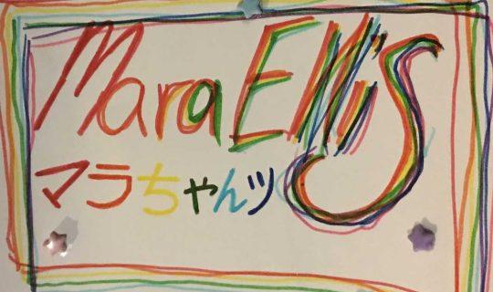 Mara Ellis マラちゃん